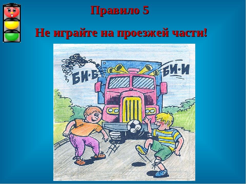 Правило 5 Не играйте на проезжей части!