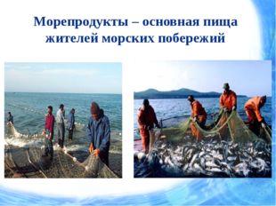Морепродукты – основная пища жителей морских побережий