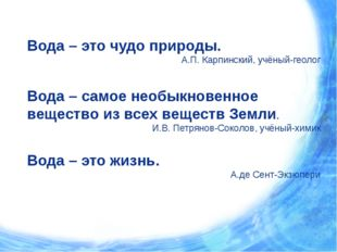 Вода – это чудо природы. А.П. Карпинский, учёный-геолог Вода – самое необыкно
