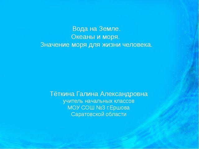 Вода на Земле. Океаны и моря. Значение моря для жизни человека. Тёткина Галин...