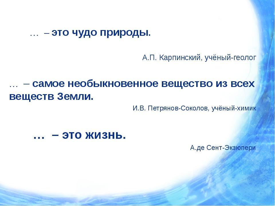 Тема урока: … – это чудо природы. А.П. Карпинский, учёный-геолог … – самое н...