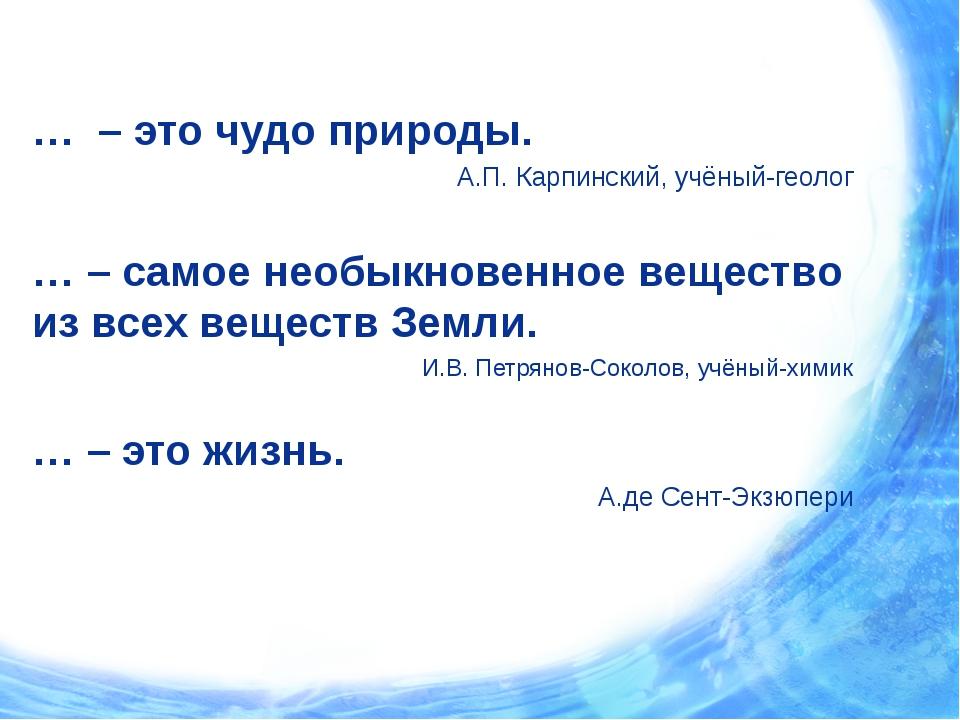 Тема урока: … – это чудо природы. А.П. Карпинский, учёный-геолог … – самое не...