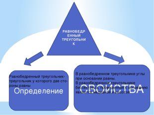 РАВНОБЕДРЕННЫЙ ТРЕУГОЛЬНИК Определение СВОЙСТВА Равнобедренный треугольник- т