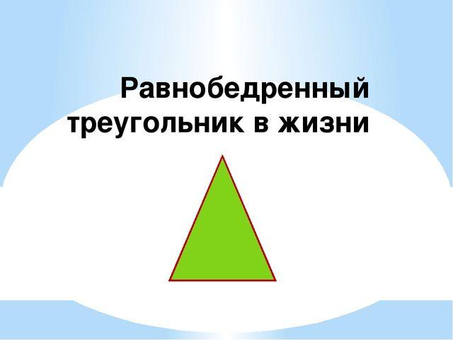 Равнобедренный треугольник в жизни