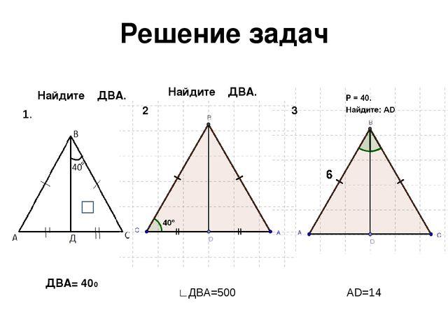 Решение задач Найдите ∟ДВА. 1. 2 3 Найдите ∟ДВА. ∟ДВА= 400 ∟ДВА=500 AD=14