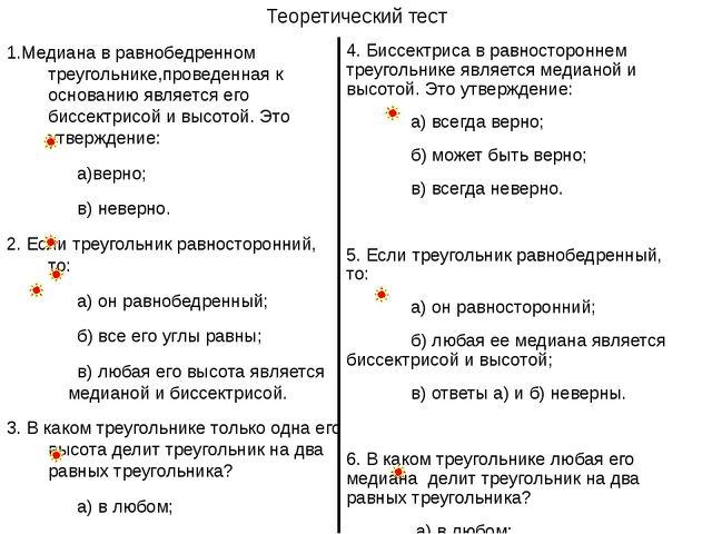 Теоретический тест 1.Медиана в равнобедренном треугольнике,проведенная к осно...