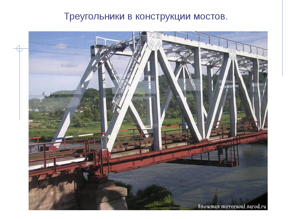 Треугольники в конструкции мостов. http://mirrorsoul.narod.ru/pictures/P1010...