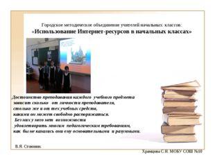 Городское методическое объединение учителей начальных классов: «Использование