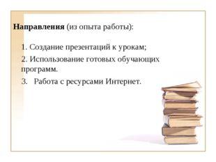 Направления (из опыта работы): 1. Создание презентаций к урокам; 2. Использов