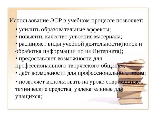 Использование ЭОР в учебном процессе позволяет: • усилить образовательные эфф...
