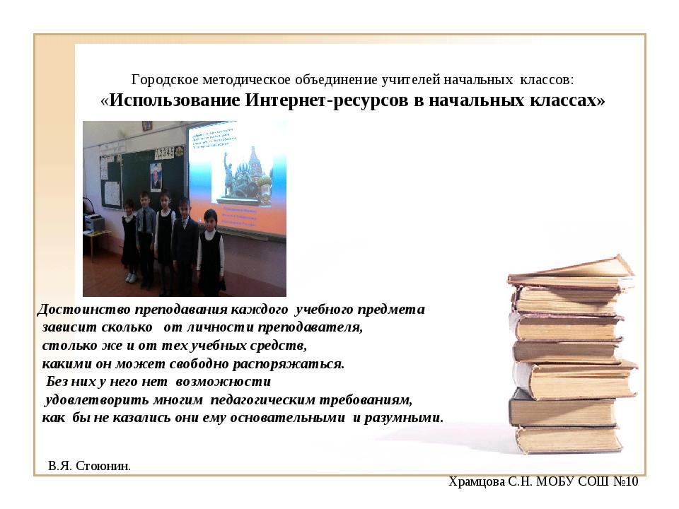 Городское методическое объединение учителей начальных классов: «Использование...