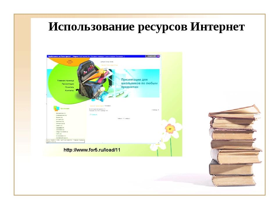 Использование ресурсов Интернет