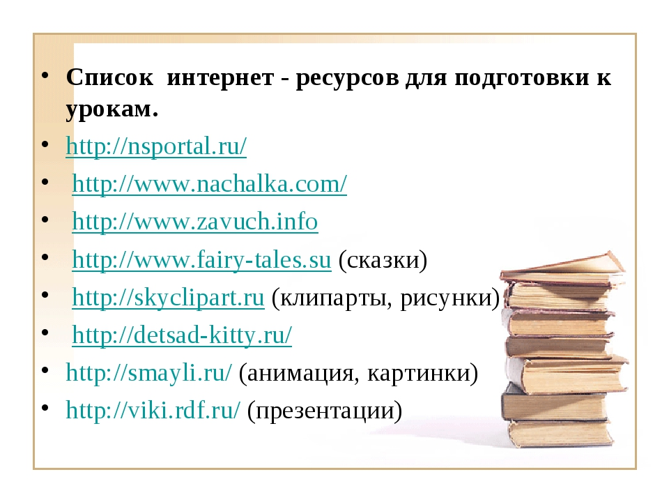 Список интернет - ресурсов для подготовки к урокам. http://nsportal.ru/ http:...