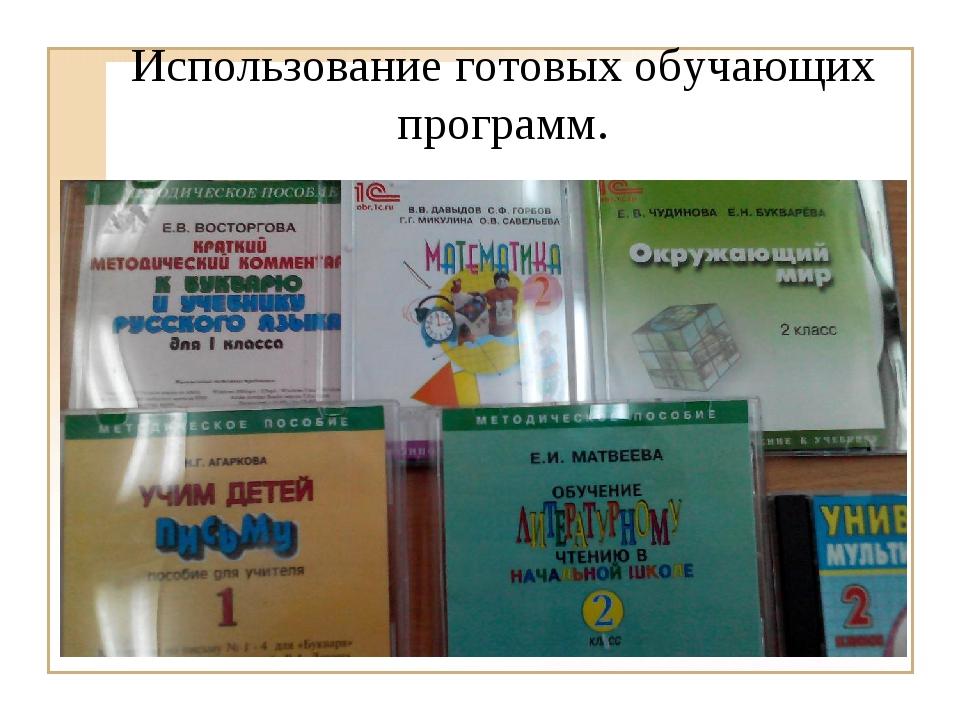 Использование готовых обучающих программ.