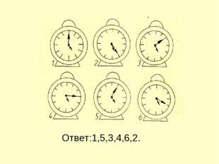Ответ:1,5,3,4,6,2.