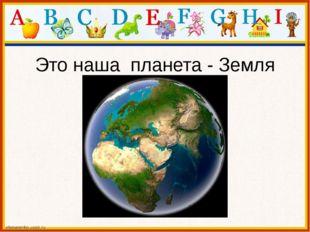 Это наша планета - Земля