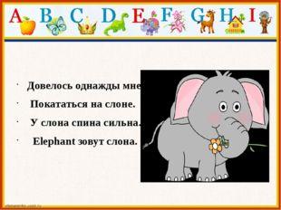 Довелось однажды мне Покататься на слоне. У слона спина сильна. Elephant зов