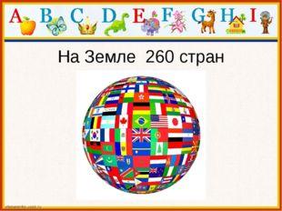 На Земле 260 стран