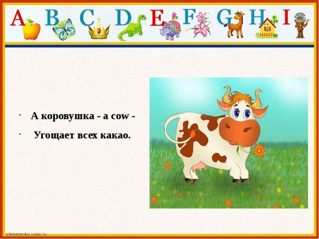 А коровушка - a cow - Угощает всех какао.