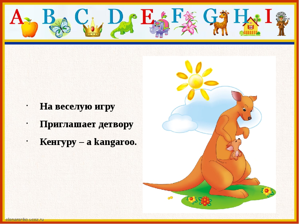 На веселую игру Приглашает детвору Кенгуру – a kangaroo.