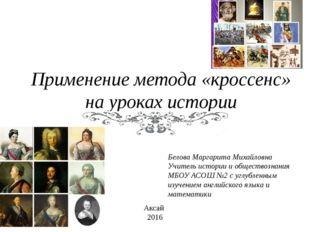 Применение метода «кроссенс» на уроках истории Белова Маргарита Михайловна Уч