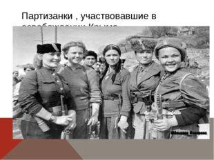 Партизанки , участвовавшие в освобождении Крыма.
