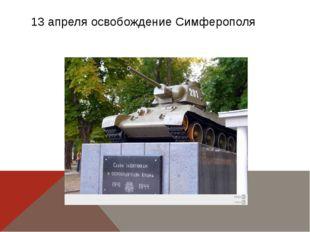 13 апреля освобождение Симферополя