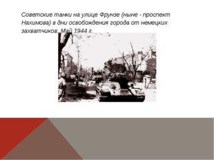 Советские танки на улице Фрунзе (ныне - проспект Нахимова) в дни освобождения