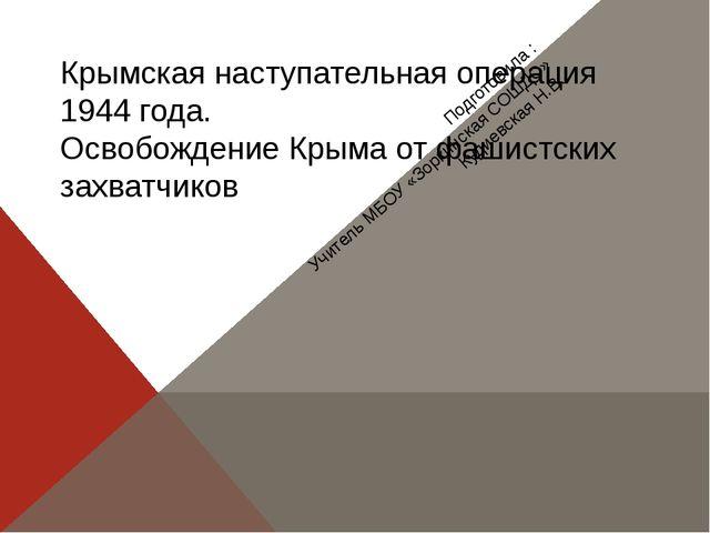 Крымская наступательная операция 1944 года. Освобождение Крыма от фашистских...