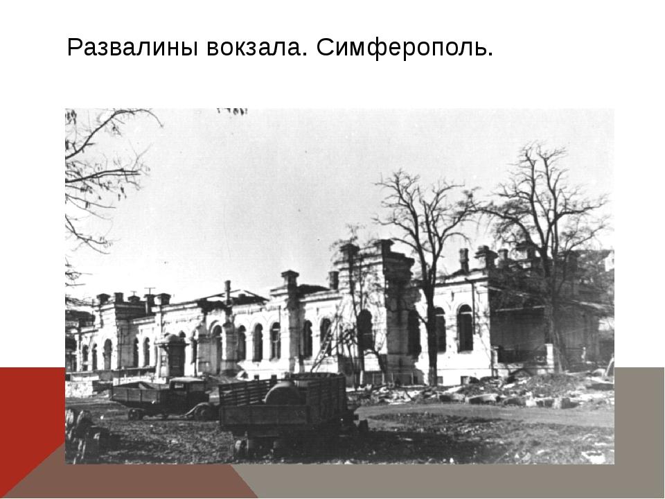 Развалины вокзала. Симферополь.