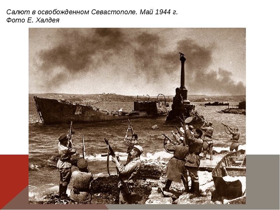 Салют в освобожденном Севастополе. Май 1944 г. Фото Е. Халдея