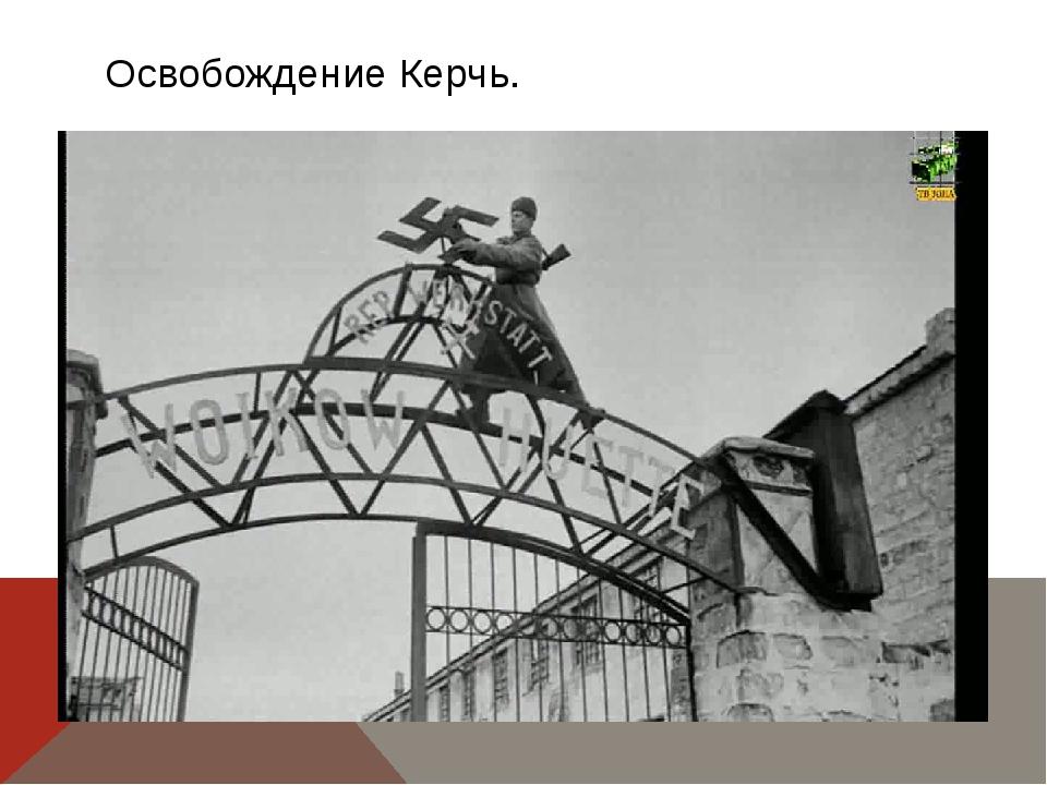 Освобождение Керчь.