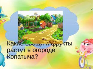 Какие овощи и фрукты растут в огороде Копатыча?