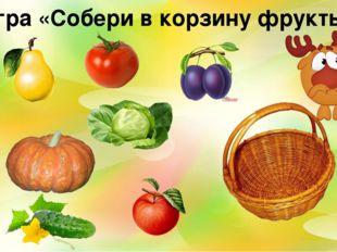 Игра «Собери в корзину фрукты»