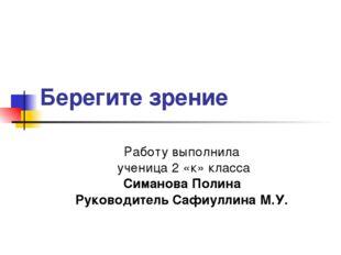 Берегите зрение Работу выполнила ученица 2 «к» класса Симанова Полина Руковод