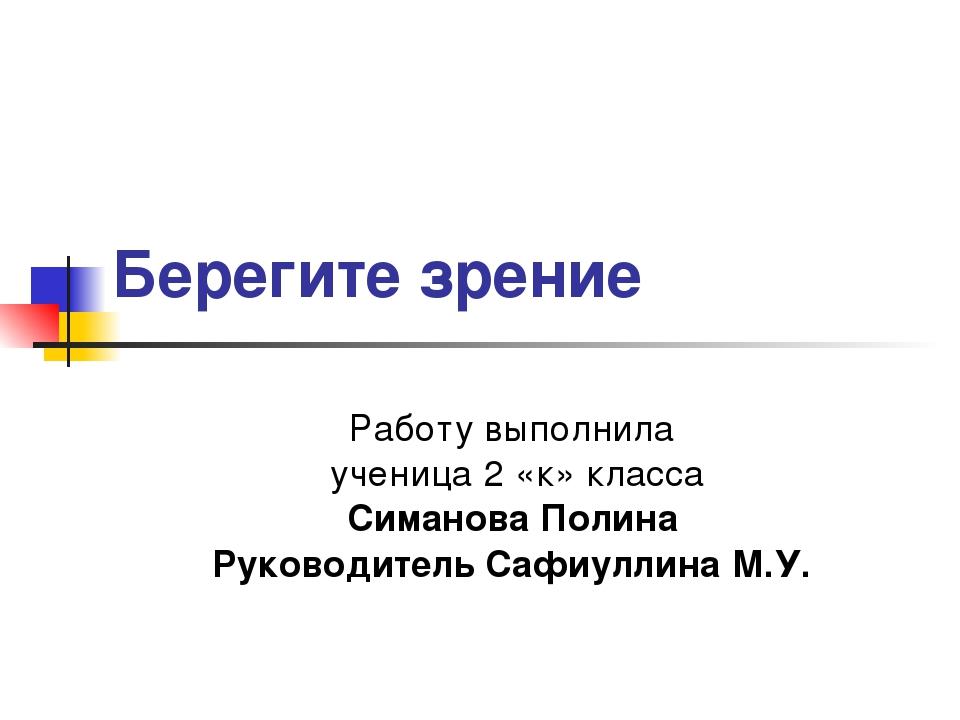 Берегите зрение Работу выполнила ученица 2 «к» класса Симанова Полина Руковод...