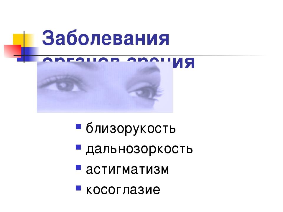 Заболевания органов зрения близорукость дальнозоркость астигматизм косоглазие