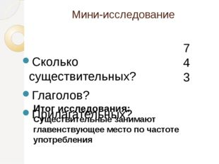 Мини-исследование Сколько существительных? Глаголов? Прилагательных? 7 4 3 Ит