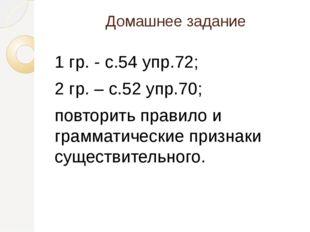 Домашнее задание 1 гр. - с.54 упр.72; 2 гр. – с.52 упр.70; повторить правило