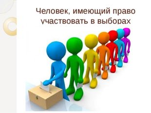 Человек, имеющий право участвовать в выборах