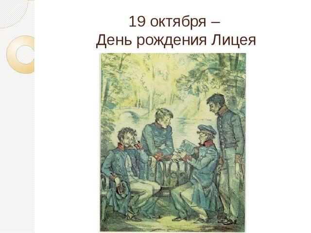 19 октября – День рождения Лицея