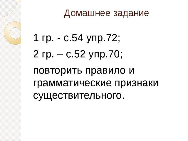 Домашнее задание 1 гр. - с.54 упр.72; 2 гр. – с.52 упр.70; повторить правило...