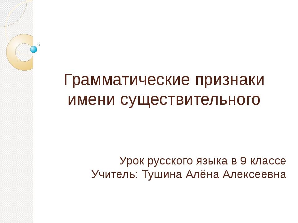 Грамматические признаки имени существительного Урок русского языка в 9 классе...