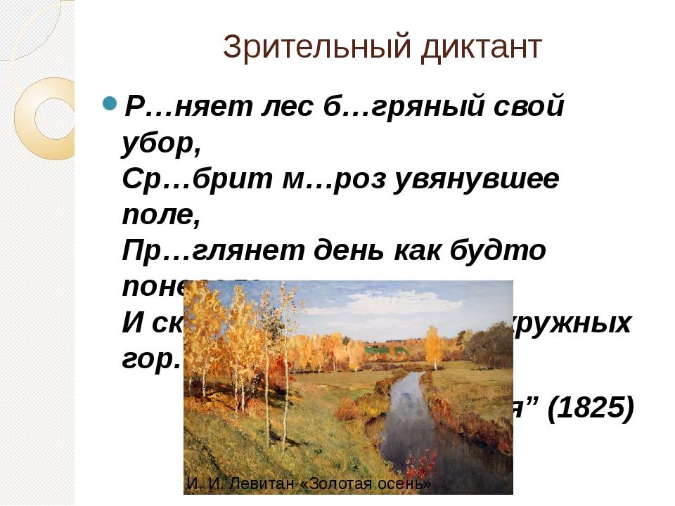 Зрительный диктант Р…няет лес б…гряный свой убор, Ср…брит м…роз увянувшее по...