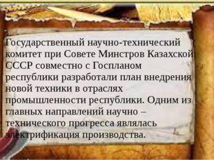 Государственный научно-технический комитет при Совете Минстров Казахской СССР