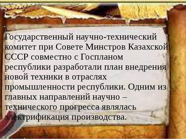 Государственный научно-технический комитет при Совете Минстров Казахской СССР...