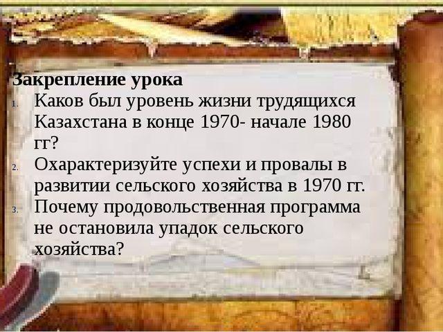 Закрепление урока Каков был уровень жизни трудящихся Казахстана в конце 1970-...