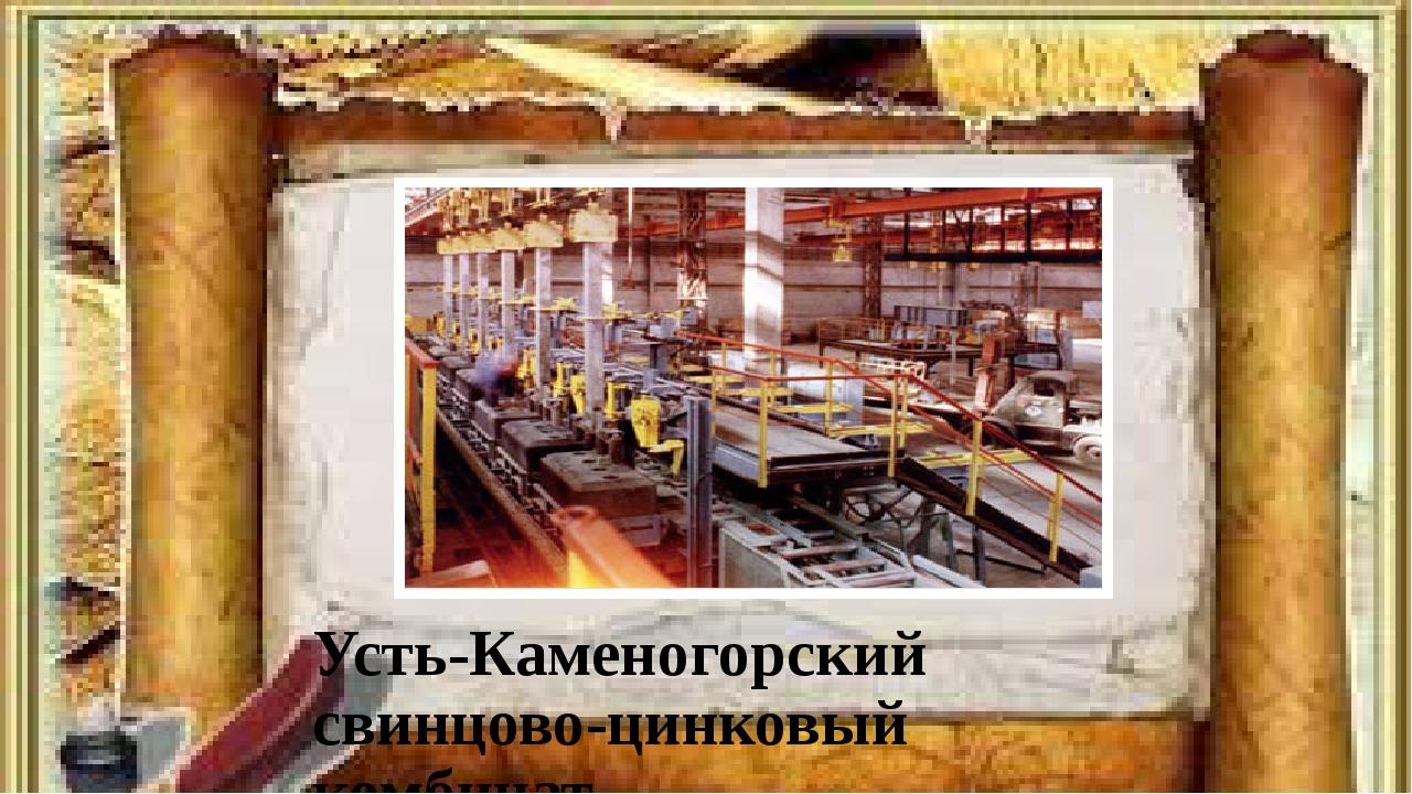Усть-Каменогорский свинцово-цинковый комбинат