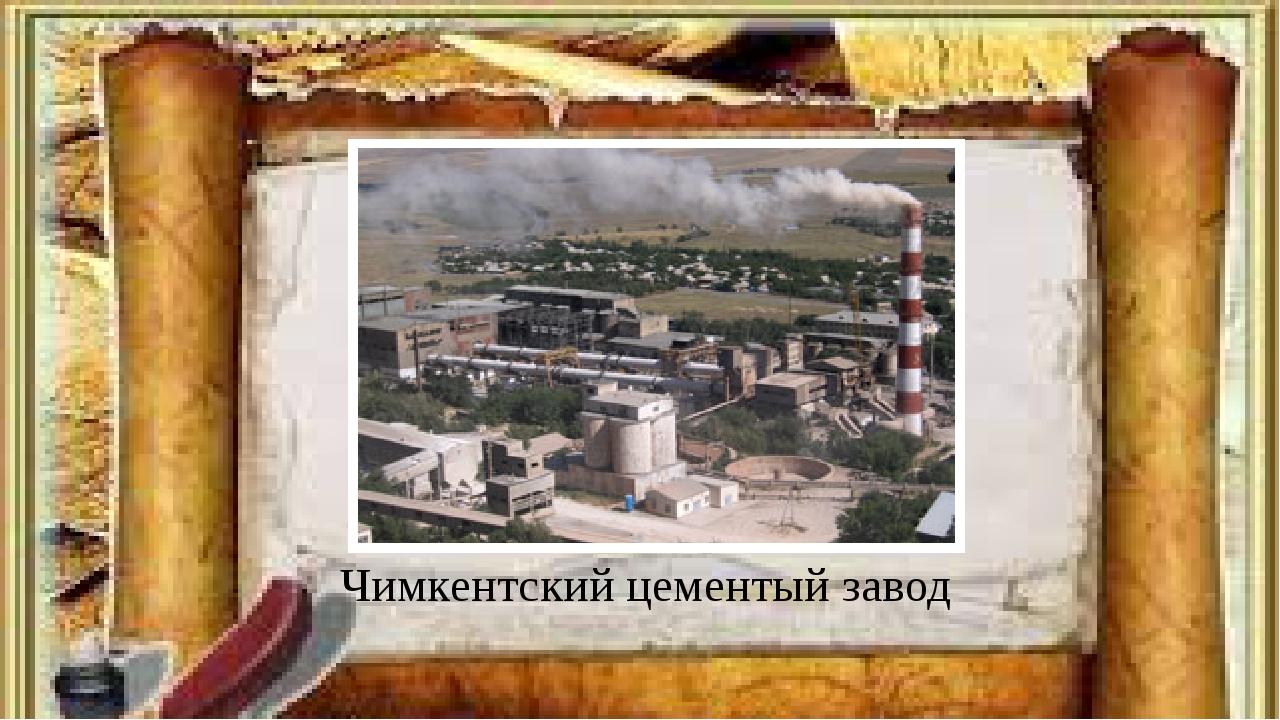 Чимкентский цементый завод
