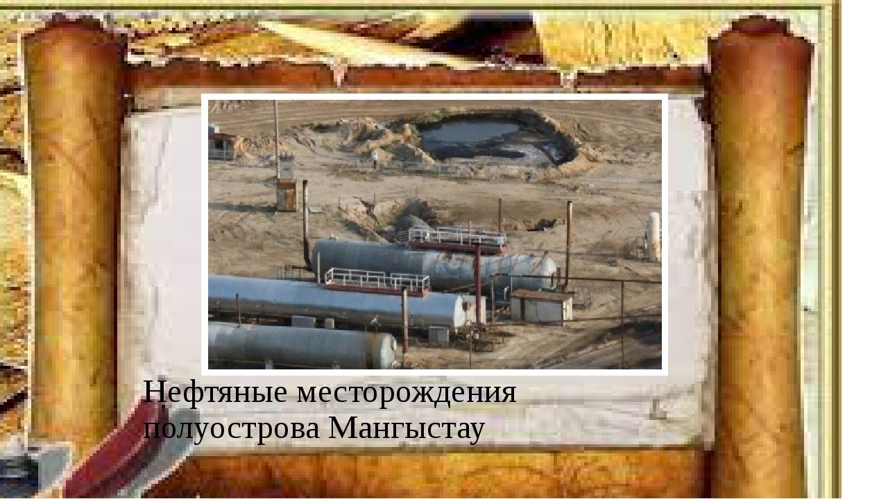 Нефтяные месторождения полуострова Мангыстау